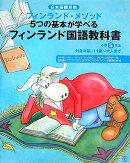 フィンランド・メソッド5つの基本が学べるフィンランド国語教科書(小学5年生)