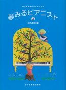 夢みるピアニスト(2巻)