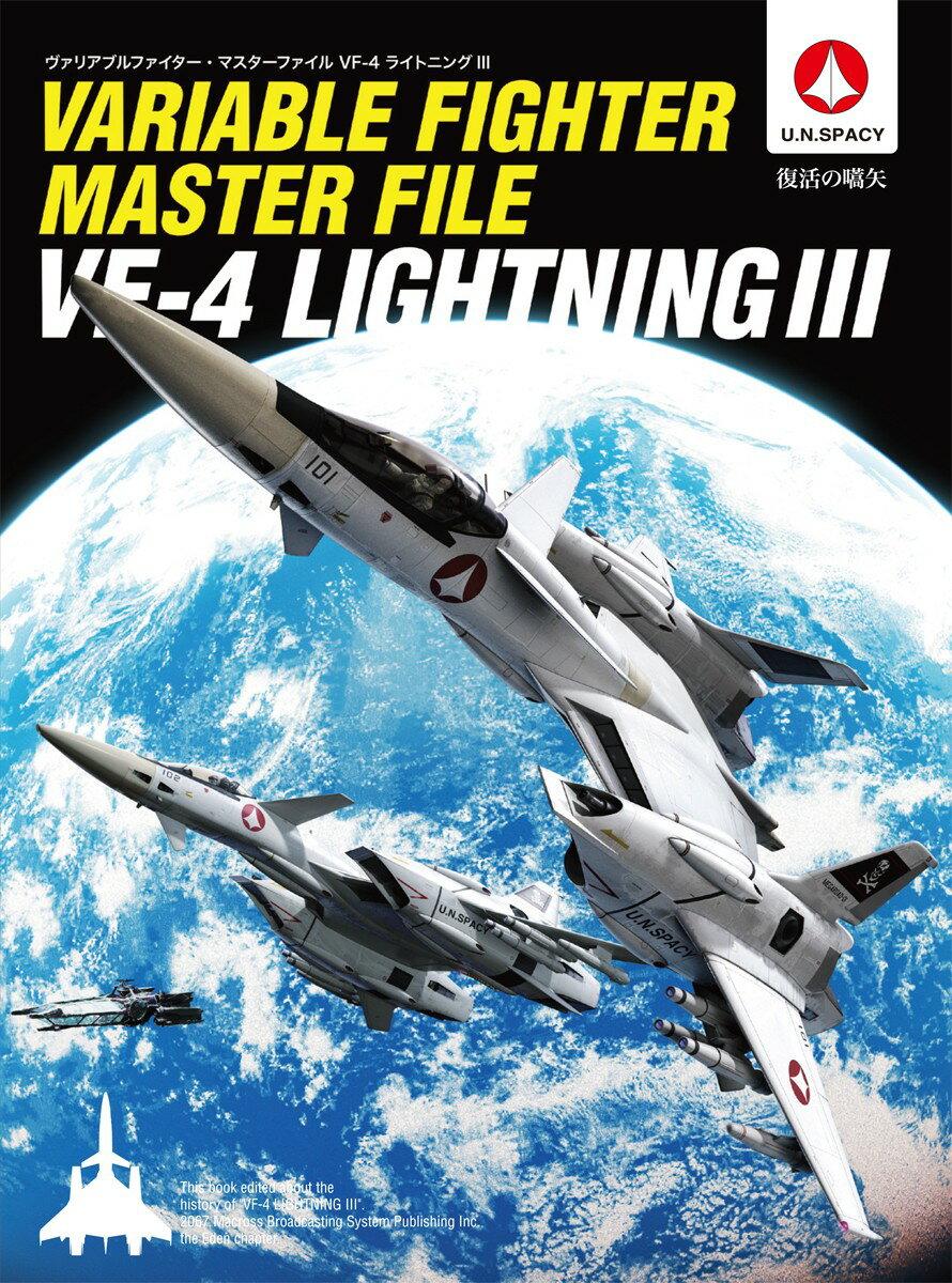 ヴァリアブルファイター・マスターファイルVF-4ライトニング3 復活の嚆矢 [ SBクリエイティブ株式会社 ]