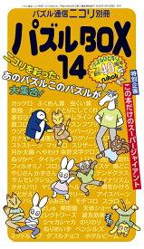 パズルBOX(14) (パズル通信ニコリ別冊)