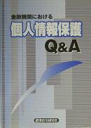 金融機関における個人情報保護Q&A