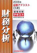 証券アナリスト1次受験対策テキスト財務分析(2006年)
