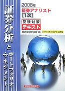 証券アナリスト1次受験対策テキスト証券分析とポ-トフォリオ・マネジメント(2008年)