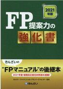 2021年版 FP提案力の強化書