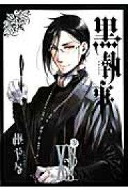 黒執事(15) (Gファンタジーコミックス) [ 枢やな ]