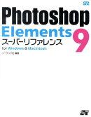 Photoshop Elements 9スーパーリファレンス