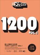 新メガ模試1200問TOEIC L&Rテスト(VOL.1)