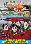 東野・岡村の旅猿7 プライベートでごめんなさい… 茨城・日帰り温泉 下みちの旅 プレミアム完全版
