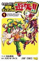 遊・戯・王ARC-V最強デュエリスト遊矢!! 1