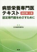 病態栄養専門医テキスト改訂第2版