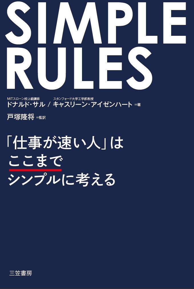 SIMPLE RULES 「仕事が速い人」はここまでシンプルに考える (単行本) [ ドナルド・サル ]
