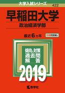 早稲田大学(政治経済学部)(2019)