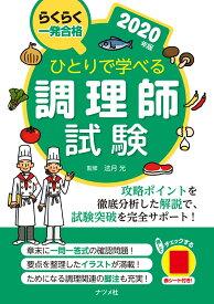 ひとりで学べる調理師試験2020年版 [ 法月 光 ]