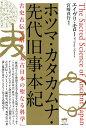 ホツマ・カタカムナ・先代旧事本紀 古史古伝で解く「太古日本の聖なる科学」 [ エイヴリ・モロー ]