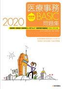 初級者のための 医療事務【BASIC】問題集 2020