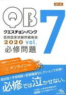 クエスチョン・バンク 医師国家試験問題解説 2020(vol.7)