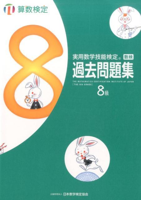 実用数学技能検定 過去問題集 算数検定8級(8級) [ 日本数学検定協会 ]