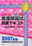 看護師国試対策テキスト(〔2007年版〕 必修問題編)
