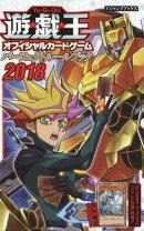 遊☆戯☆王オフィシャルカードゲームパーフェクトルールブック