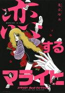 『恋するマライヒ』─パタリロ!Bestセレクション─