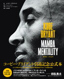 KOBE BRYANT THE MAMBA MENTALITY HOW I PL