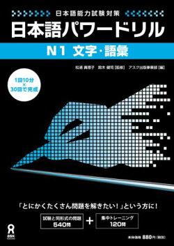 日本語パワードリルN1文字・語彙