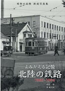 よみがえる記憶北陸の鉄路1960-1984