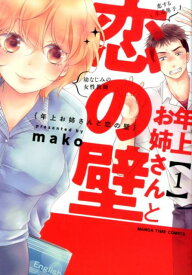 年上お姉さんと恋の壁 1 (まんがタイムコミックス) [ mako ]