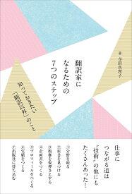 翻訳家になるための7 つのステップ 知っておきたい「翻訳以外」のこと [ 寺田真理子 ]