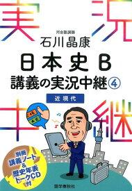 石川晶康日本史B講義の実況中継(4(近現代)) [ 石川晶康 ]
