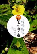 図解日本の鳴く虫