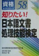 知りたい!日本語文書処理技能検定