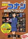 名探偵コナンDVDコレクション(volume 2) バイウイークリーブック 特集:毛利蘭 (C&L MOOK)