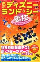 東京ディズニーランド&シー裏技ハンディガイド(2014年版)