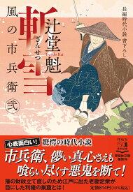 斬雪 風の市兵衛 弐 (祥伝社文庫) [ 辻堂魁 ]