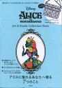 ALICE in WONDERLAND Art & Goods Collecti