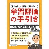 「主体的・対話的で深い学び」学習評価の手引き (教職研究総合特集)