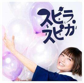 小さな勇気(初回限定盤 CD+DVD) [ スピラ・スピカ ]
