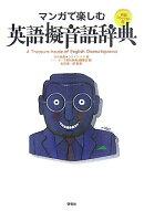 【謝恩価格本】マンガで楽しむ英語擬音語辞典 新装コンパクト版