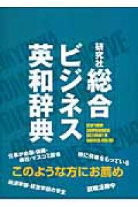 研究社総合ビジネス英和辞典 [ 研究社 ]