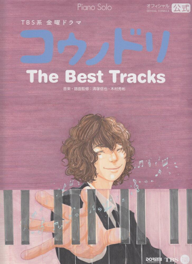 コウノドリThe Best Tracks (ピアノ・ソロ) [ 清塚信也 ]
