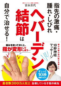 ヘバーデン結節は自分で治せる! 指先の激痛・腫れ・しびれ [ 富永 喜代 ]
