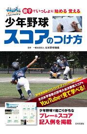 少年野球 スコアのつけ方 親子でいっしょに始める 覚える [ 一般社団法人 日本野球機構 ]