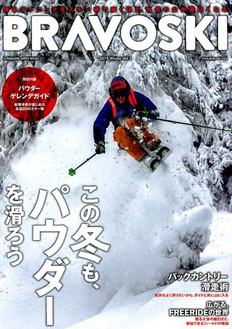 Bravo Ski 2019(2) [ 双葉社 ]
