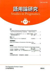 語用論研究(第17号) [ 日本語用論学会 ]