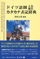 ドイツ語圏人名地名カタカナ表記辞典