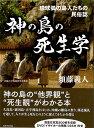 神の島の死生学 琉球弧の島人たちの民俗誌 [ 須藤 義人 ]