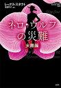 ネロ・ウルフの災難 女難編 (論創海外ミステリ 226) [ レックス・スタウト ]