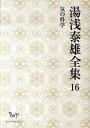 湯浅泰雄全集(第16巻) [ 湯浅泰雄 ]