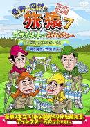 東野・岡村の旅猿7 プライベートでごめんなさい・・・ ジミープロデュース 富士宮・ピクニックの旅&すき焼きで慰労…
